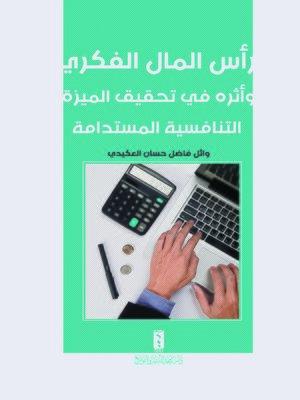 cover image of رأس المال الفكري وأثره في تحقيق الميزة التنافسية المستدامة