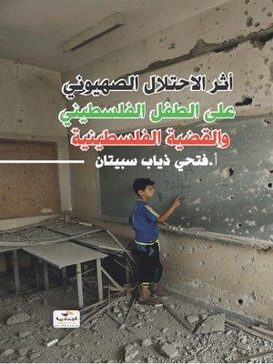 cover image of أثر الإحتلال الصهيوني على الطفل الفلسطيني والقضية الفلسطينية