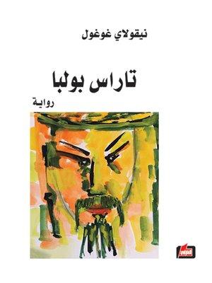 cover image of تاراس بولبا