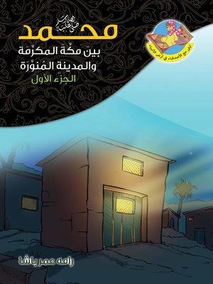 cover image of محمد صلى الله عليه وسلم بين مكة المكرمة والمدينة المنورة. الجزء الأول