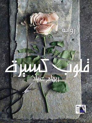 cover image of قلوب كسيرة