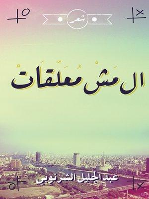 cover image of ال مش معلقات