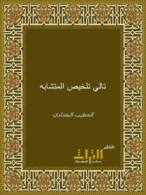 cover image of تالي تلخيص المتشابه