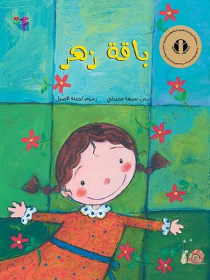 cover image of باقة زهر