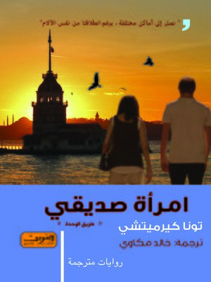 cover image of امرأة صديقي