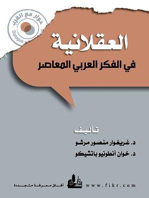 cover image of العقلانية في الفكر العربي المعاصر
