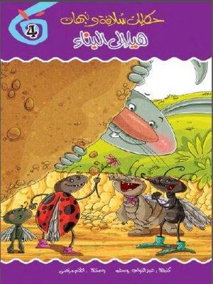 cover image of هيا الى البناء