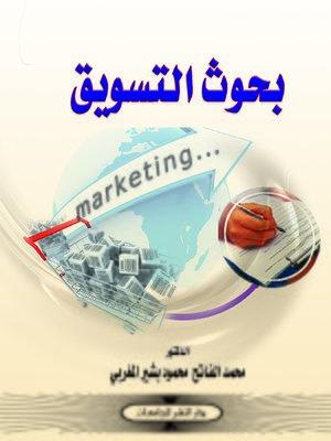 cover image of بحوث التسويق