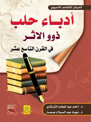cover image of أدباء حلب ذوو الأثر في القرن التاسع عشر