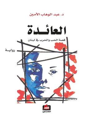 cover image of العائدة : قصة الحب و الحرب في لبنان