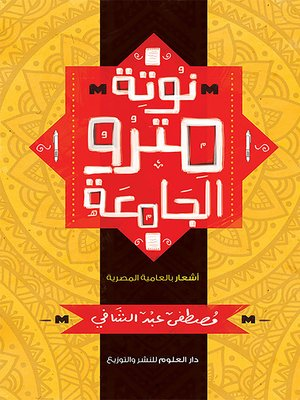 cover image of ديوان نوتة مترو الجامعة