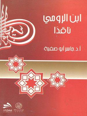 cover image of إبن الرومي ناقدا