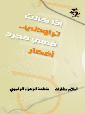 cover image of إذا كانت تراودني.. فهي مجرد أفكار