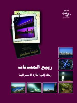 cover image of ربيع المسافات