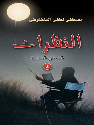 cover image of النظرات. الجزء الثاني