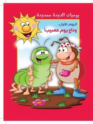 cover image of يوميات الدودة ممدودة: اليوم الأول: وداع يوم عصيب