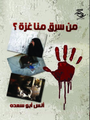 cover image of من سرق منا غزة ؟