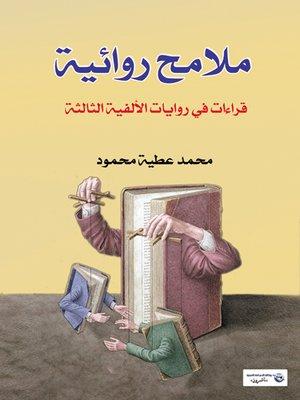 cover image of ملامح روائية : قراءات في روايات الألفية الثالثة