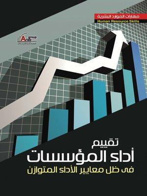 cover image of تقييم أداء المؤسسات في ظل معايير الأداء المتوازن