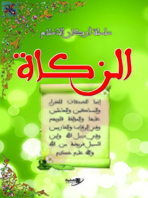 cover image of الزكاة