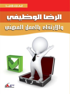 cover image of الرضا الوظيفي والارتقاء بالعمل المهني