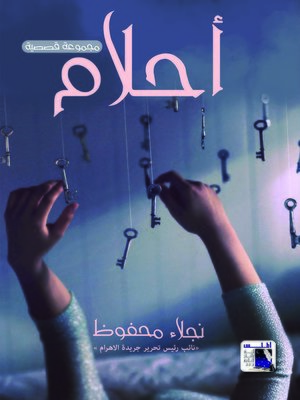 cover image of أحلام