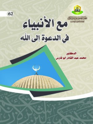 cover image of مع الأنبياء في الدعوة إلى الله
