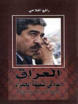 cover image of العراق