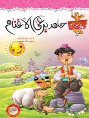 cover image of حامد يرعى الأغنام