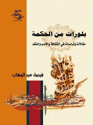 cover image of بلورات من الحكمة : مقالات و دراسات في الثقافة و الأدب و النقد