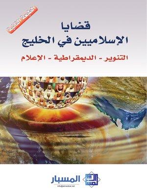cover image of قضايا الإسلاميين في الخليج