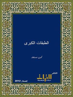 cover image of الطبقات الكبرى