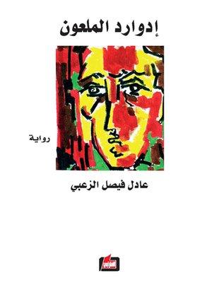 cover image of إدوارد الملعون
