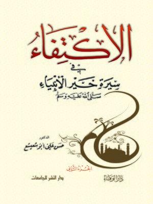 cover image of الاكتفاء في سيرة خير الأنبياء صلى الله عليه وسلم. الجزء الثاني