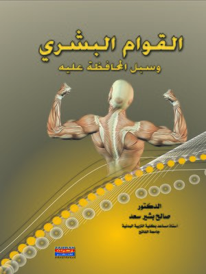 cover image of القوام البشري وسبل المحافظة عليه