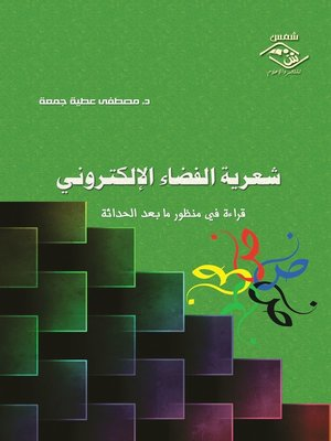 cover image of شعرية الفضاء الإلكتروني