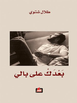 cover image of بعدك على بالي