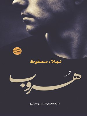 cover image of هروب