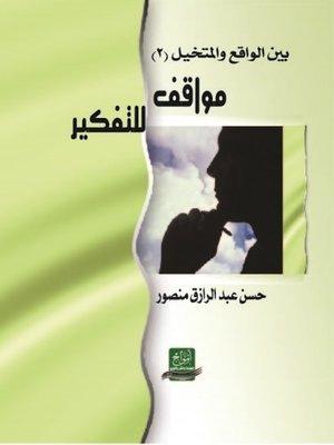 cover image of مواقف للتفكير