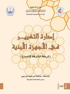 cover image of إدارة التغيير في الأجهزة الأمنية