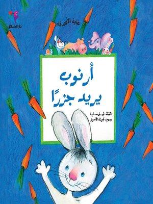 cover image of أرنوب يريد جزرا