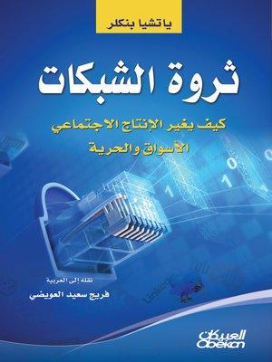 cover image of ثروة الشبكات : كيف يغير الإنتاج الاجتماعي الأسواق و الحرية