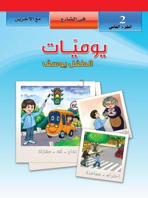 cover image of يوميات الطفل يوسف. الجزء الثاني