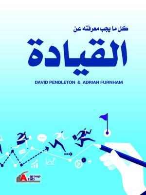 cover image of كل ما يجب أن تعرفه عن القيادة