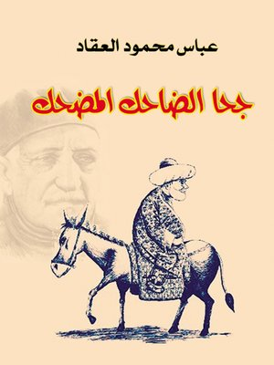 cover image of جحا الضاحك المضحك