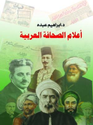 cover image of أعلام الصحافة العربية