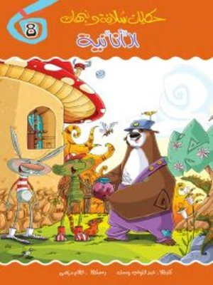 cover image of الأنانية