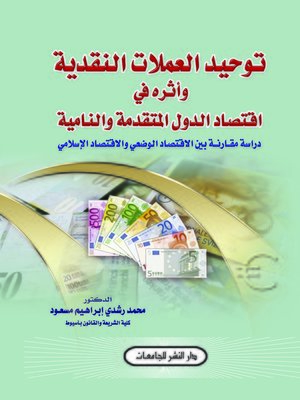 cover image of توحيد العملات النقدية وأثره في اقتصاد الدول المتقدمة والنامية