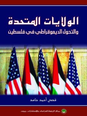 cover image of الولايات المتحدة والتحول الديموقراطي في فلسطين