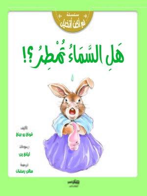 cover image of هل السماء تمطر ؟!